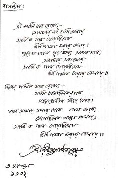 "Poem written byRabindranath Tagorehimself for the weekly magazine of Jagannath Hall, University of Dhaka ""Bashanti"" during 1926"