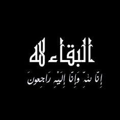 صور البقاء لله 2020 رمزيات عزاء انا لله وانا اليه راجعون Islamic Quotes Islamic Quotes Wallpaper Islamic Pictures