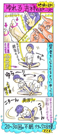 【雑念だらけのヨガタイム!】~ゆれる吉祥のポーズ~ - いまトピ