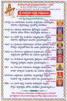 Vedic Mantras, Hindu Mantras, Devotional Quotes, Daily Devotional, Astrology Telugu, Hindu Vedas, All Mantra, Astrology Books, Hindu Rituals