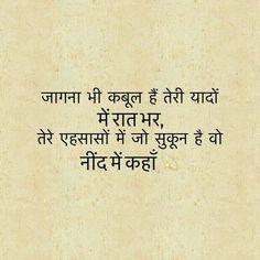 सुकून शायरी - Sukun Shayari - Sukoon Shayari In Hindi Shyari Quotes, Desi Quotes, Crush Quotes, People Quotes, Words Quotes, Quotes Images, Sayings, Secret Love Quotes, Love Quotes Poetry