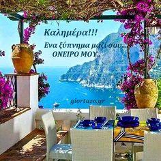 100+- Καλημέρες σε όμορφες εικόνες με λόγια....giortazo.gr - Giortazo.gr Good Morning, Table Decorations, Greek, Food, Buen Dia, Bonjour, Greek Language, Bom Dia, Meals