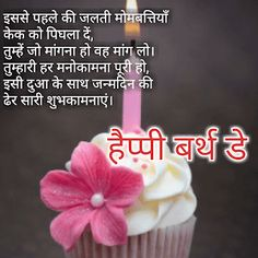 Happy Birthday Wishes In Hindi , Best Collection of funny Birthday wishes and Quotes . Wish your love one with the best collection of Happy birthday messages. Happy Birthday Wishes For Her, Birthday Greetings For Women, Beautiful Birthday Wishes, Happy Birthday Quotes For Friends, Birthday Wishes And Images, Birthday Wishes Funny, Birthday Blessings, Happy Birthday Messages, Wishes Images