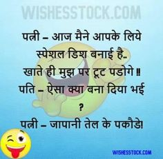 Jokes In Hindi Images, Sms Jokes, Boys Vs Girls, Wife Jokes, Some Funny Jokes, Image Collection, Meant To Be, Teacher, Student
