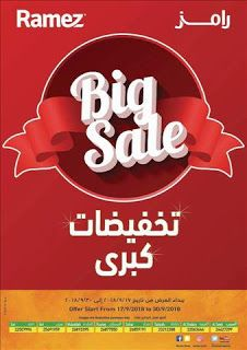 عروض اسواق رامز عمان Aswaq Ramez Om حتى 30 سبتمبر Retail Logos The North Face Logo The North Face