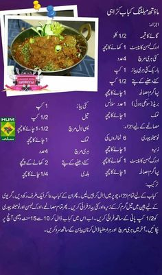Indian Food Recipes, Asian Recipes, Vegetarian Recipes, Cooking Recipes In Urdu, Cooking Videos, Karahi Recipe, Keema Recipes, Creamy Lemon Chicken, Desi Food