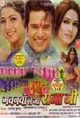 Gawanwa Le Ja Raja Ji with Krishna Abhishek, Sweety Chabra and Pakhi...