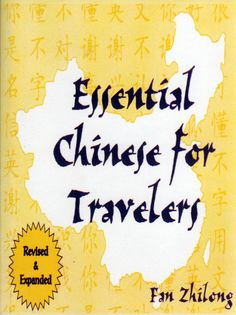 Completely updated and revised, Essential Chinese for Travelers is a must for tourists, business people and scholars traveling in China. This pocket-sized phrase book has over 2,000 useful words and phrases plus an all new 60 page dictionary of commonly used vocabulary. Easy to use, it is divided into convenient subject categories: transportation, money, food, business, shopping and more. Speak colloquial Chinese and sound like a local!