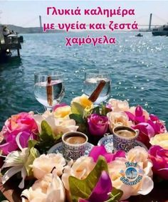Good Morning Love, Table Decorations, Greek Quotes, Reading, Books, Furniture, Home Decor, Beautiful Day, Bonjour