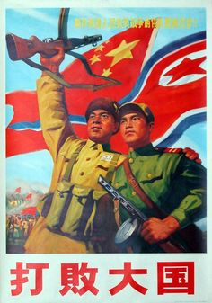 """laiika:"""" Celebrate the great victory of Korean War by the China-North Korea alliance! The superpower is defeated. Chinese Propaganda Posters, Chinese Posters, Propaganda Art, Political Posters, Fallout Posters, Communist Propaganda, Protest Art, Aesthetic Japan, Soviet Art"""