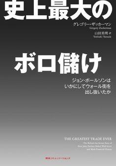 史上最大のボロ儲け グレゴリー・ ザッカーマン, http://www.amazon.co.jp/dp/B00ELAKWQ2