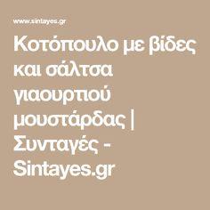 Κοτόπουλο με βίδες και σάλτσα γιαουρτιού μουστάρδας | Συνταγές - Sintayes.gr