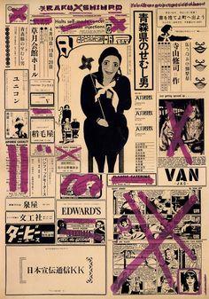 青森県のせむし男・デザイン 横尾忠則・1967