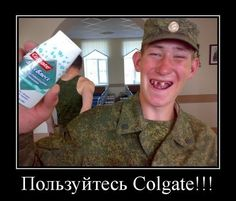Фабрика приколов. Пользуйтесь #colgate