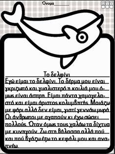 Special Education, Elementary Schools, Fails, Literature, Classroom, Greek, Owl, Literatura, Owls