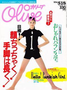 hinao yoshikawa Olive94.5/18号 Girls 4, Coffee Break, Magazine, Cover, Inspiration, Yahoo, Style, Outfit, Image
