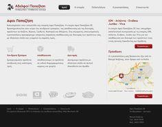 Η εταιρία Αφοί Παπαζήση παρέχει υπηρεσίες χονδρικού εμπορίου, αποθήκευσης και διανομής προϊόντων στην Κοζάνη,  http://www.afoi-papazisi.gr/