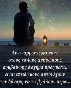 Old Quotes, Greek Quotes, Lyric Quotes, Motivational Quotes, Lyrics, Funny Quotes, Life Quotes, Inspirational Quotes, Philosophy Quotes