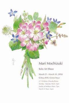 Mari Mochizuki Solo Art Show / March 21 - March 31, 2018. Ginza Itoya, Ginza, Tokyo.  望月麻里 作品展〜花・庭・旅〜 @ 銀座・伊東屋