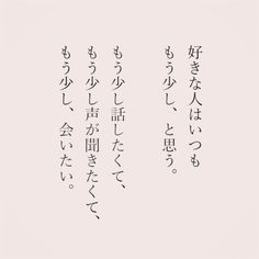 Logo Word, I Love You, My Love, Japanese Language, Quotations, Poems, Messages, Quotes, Qoutes