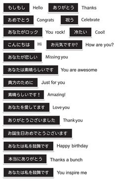 What In Japanese, Basic Japanese Words, Japanese Phrases, Study Japanese, Japanese Names, Japanese Culture, Learning Japanese, How To Learn Japanese, Your Name In Japanese