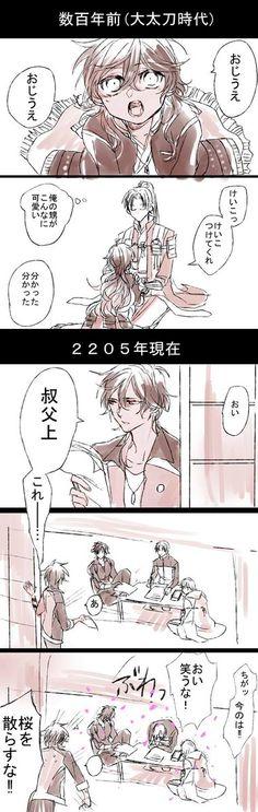 Date Masamune, Touken Ranbu, Dog Love, Anime Art, Geek Stuff, Kawaii, Fan Art, Kpop, Illustration