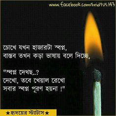 Image Result For Dukher Kobita In Bangla Poem Poems Quotes Sayings