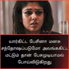 141 Best Tamil Quotes Images Best Love Quotes Love Crush Quotes