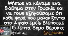 Sarcastic Quotes, Funny Quotes, Greek Quotes, Cheer Up, Laugh Out Loud, Puns, Haha, Jokes, Sayings