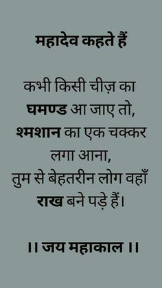Hindi Quotes Images, Hindi Words, Hindi Quotes On Life, True Quotes, Song Quotes, Motivational Picture Quotes, Inspirational Quotes Pictures, Mahadev Quotes, Sanskrit Quotes