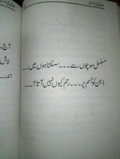 Urdu Funny Poetry, Poetry Quotes In Urdu, Best Urdu Poetry Images, Love Poetry Urdu, Urdu Quotes, Qoutes, Truth Quotes, Funny Quotes, Soul Poetry