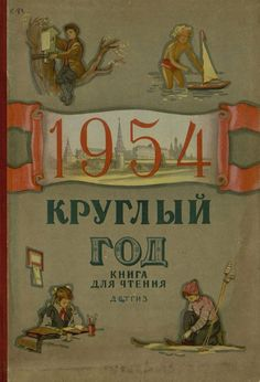 Круглый год. Книга для чтения на 1954 год