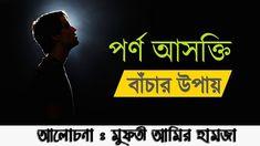 পর্ণ আসক্তি থেকে বাঁচার উপায় | bangla waz | Mufti Amir hamza | new waz |... Sample Resume Format, Media Center, Youtube, Youtubers, Youtube Movies