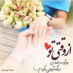 عکس نوشته عشقم عاشقتم + جمله