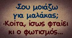 Μάλλον φταίει ο φωτισμός. Quotes We Heart It, Sun Quotes, Oita, Smiles And Laughs, Just For Laughs, Sarcastic Humor, Funny Jokes, Hilarious, Funny Greek Quotes