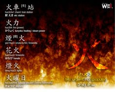#CWord #JWord 火huo3: fire; urgent; hot(popular); [ひ hi / か ka]