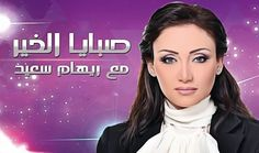 أقوى 5 حلقات من برنامج صبايا الخير للأعلامية ريهام سعيد 2014
