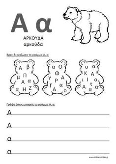 ΓΡΑΜΜΑ Αα-ΑΡΚΟΥΔΑ-ΑΡΧΙΚΗ Speech Language Therapy, Speech And Language, Learn Greek, Greek Alphabet, Greek Language, Language Lessons, Grammar Worksheets, Preschool Kindergarten, Learn To Read