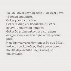 Hurt Quotes, Me Quotes, Poetry Quotes, Wisdom Quotes, Philosophy Quotes, Greek Quotes, Great Words, Love Quotes For Him, English Quotes