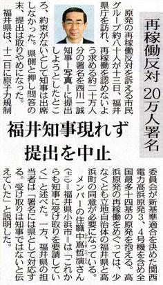 高浜原発再稼動反対20万人署名、西川一誠福井県知事受け取らず。東京新聞 https://twitter.com/macbeth2011/status/566448635336863744
