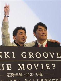 2人組テクノバンド、電気グルーヴが26日、東京都内で行われた初ドキュメンタリー映 - Yahoo!ニュース(サンケイスポーツ)