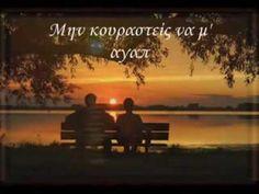 Μην κουραστεις να μ αγαπας- Λακης Παππας