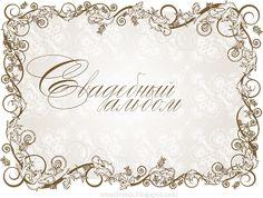 Рамка. Надпись Свадебный альбом для обложки.