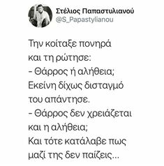 Greek Quotes, Pink Aesthetic, Quote Of The Day, You And I, Me Quotes, Poems, My Life, Romance, Feelings