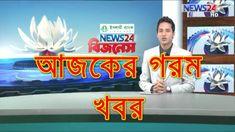 News 24 Bangla News Today 26 March 2018 All Bangla Newspaper Bangla Khob...