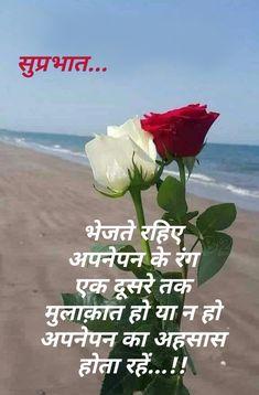 Good Morning Hindi Hindi Quote Good Morning Morning Quotes