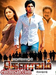 Gouravam tamil movie online
