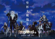 Fate:小説「Apocrypha」がテレビアニメ化 A-1制作!「Fate/Apocrypha」は、ルーマニア・トゥリファスを舞台に7騎対7騎のサーヴァントの戦いが描かれる。ジークフリート、ヴラド三世、モードレッドなどがサーヴァントとして登場