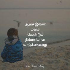 தமிழ் Life Quotes - Tamil SMS Life Failure Quotes, Sad Life Quotes, Life Coach Quotes, One Word Quotes, Life Quotes Pictures, Love Picture Quotes, Love Quotes With Images, Good Thoughts Quotes, Reality Quotes
