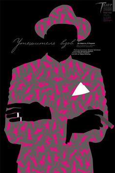 театральный плакат - Поиск в Google